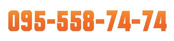 телефон 095-558-7474