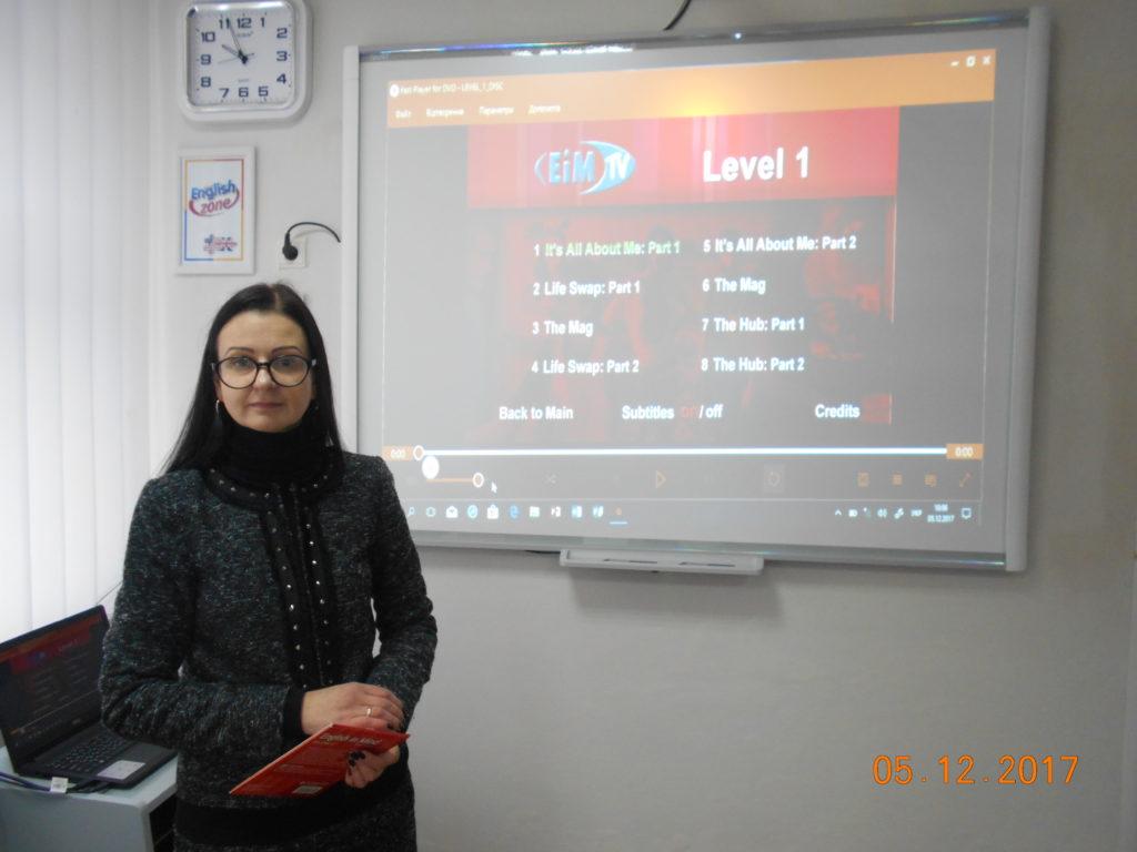 інтерактивний урок англійської мови