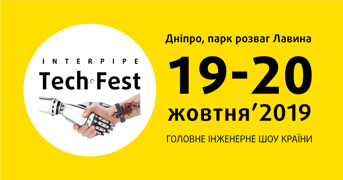 Interpipe TechFest Днепр 19-20.10.
