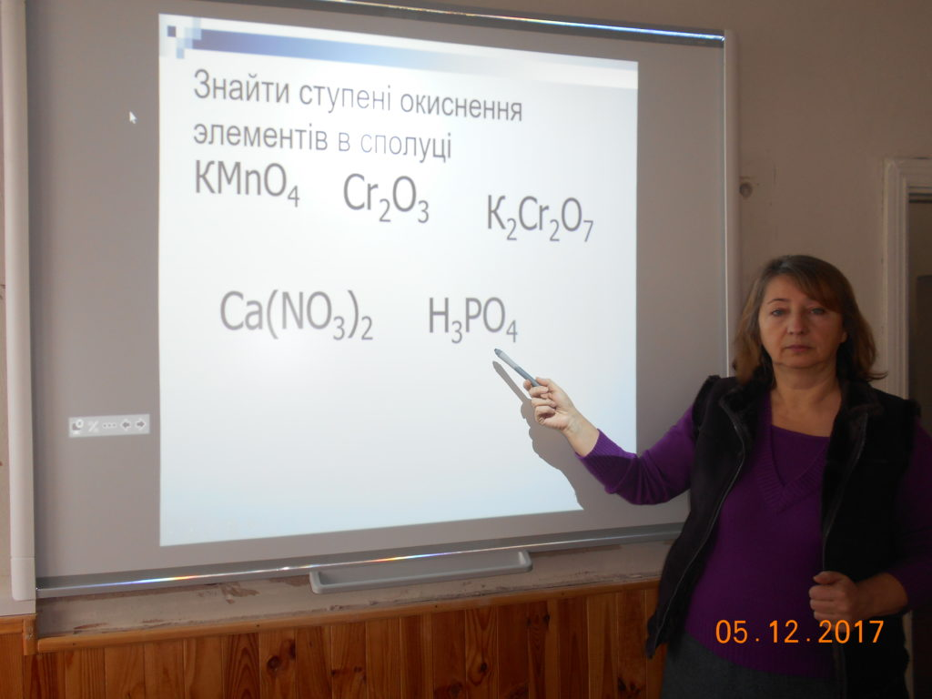 інтерактивна дошка в кабінеті хімії
