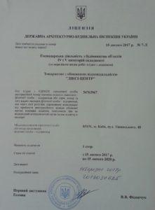 будівельна ліцензія Dixi
