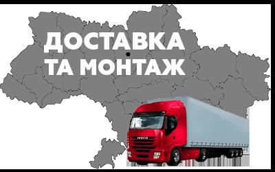 Доставка і монтаж по Україні
