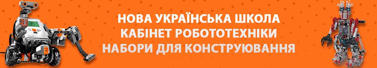 Dixi Education – оснащення навчальних закладів України