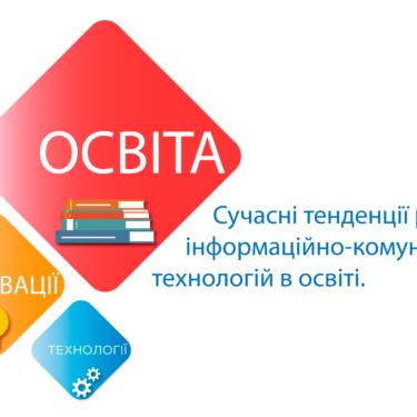 міжнародна науково-практична конференція в Івано-Франківську