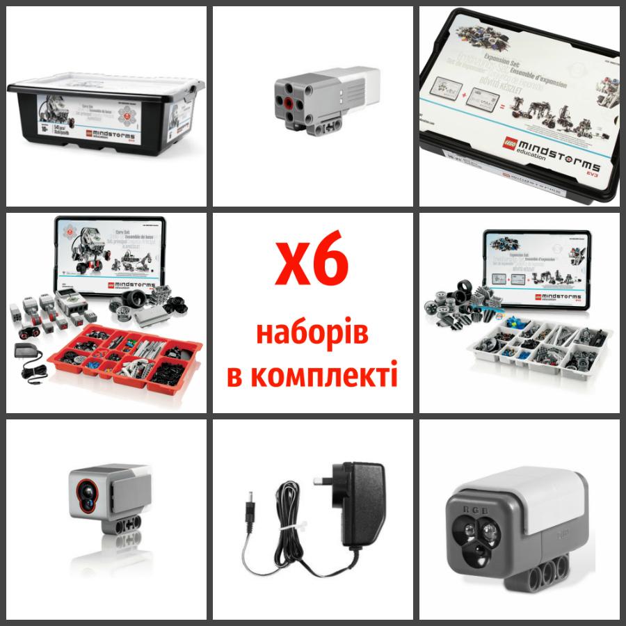 комплект наборів для робототехніки