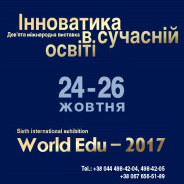 киев образовательная выставка