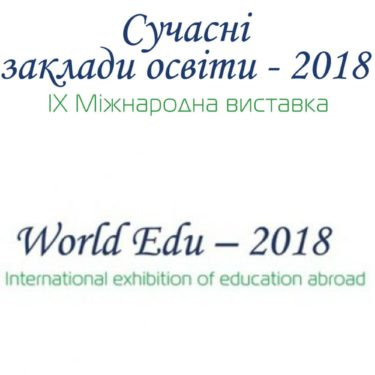 виставка - world edu 2018