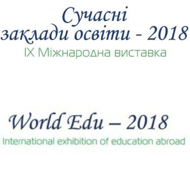 выставка - world edu 2018