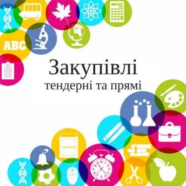 каталог послуг для відкритих торгів
